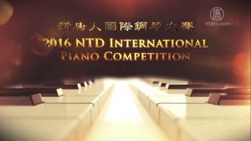 2016新唐人国际钢琴大赛(五)