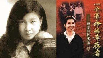 陶铸夫人回忆录:共产党杀人放火集体嫖娼