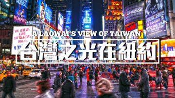纽约的台湾之光   时代广场天天看得到