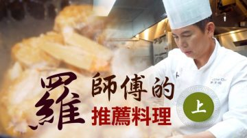 【美味人生】罗师傅的推荐料理 (上)