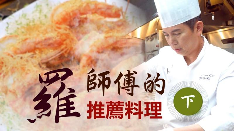 【美味人生】罗师傅的推荐料理 (下)