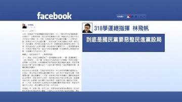 318三周年 帆廷脸书发文对民进党失望