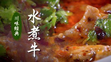【美味人生】水煮牛肉