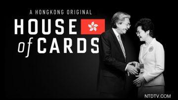 特首选战最终章: 小圈子选举后 香港未来往哪走