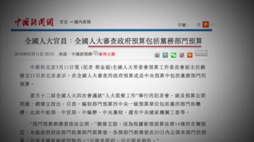 【25周年专题】中共党官体系附体中国 成巨大财政负担