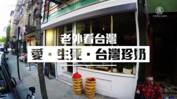 来纽约!老外邀你喝一杯历经生死、充满爱的台湾茶