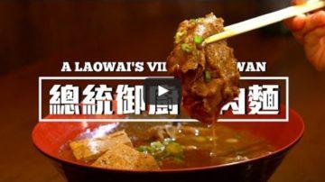 老外被震到!在纽约吃总统级台湾御厨料理