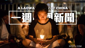 本周中国新闻: 又是一年 六四28周年的特别风景