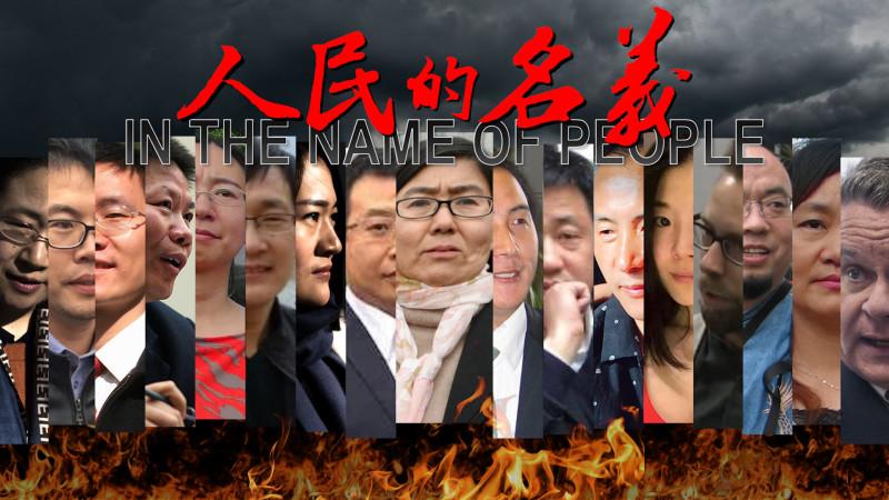 """人民的名义只是幻想 709大抓捕两周年 老外看""""国家敌人"""""""