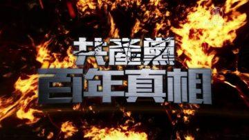 【共产党百年真相】系列片:共产主义不是出路 而是绝路(下)