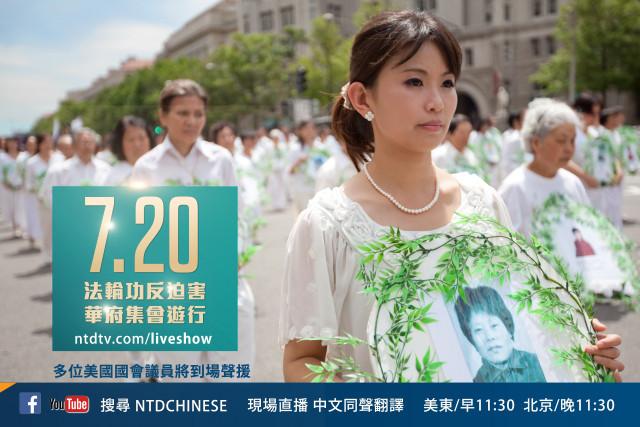 """【直播回放】""""七二零""""华府大游行 吁停止迫害法轮功"""
