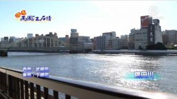 【你好日本】追忆两国江户情(1)