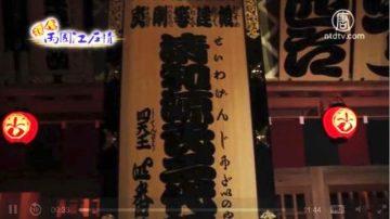 【你好日本】追忆两国江户情(2)