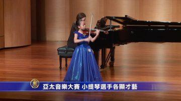 亚太音乐大赛 小提琴选手各显才艺