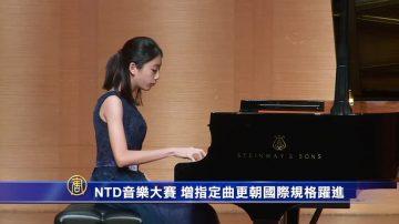 NTD音乐大赛 增指定曲更朝国际规格跃进