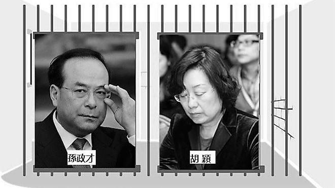港媒曝孙政才夫妻被抓细节 孙有预感妻以为开玩笑