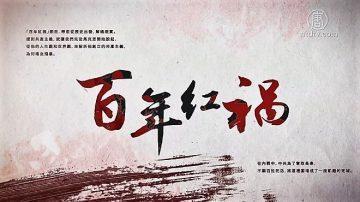 """【百年红祸】特别专题 第二集:""""工农红军""""起源探秘"""