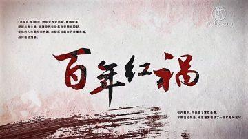"""【百年红祸】特别专题 第三集:抗战的谎言""""砥柱""""的真相"""