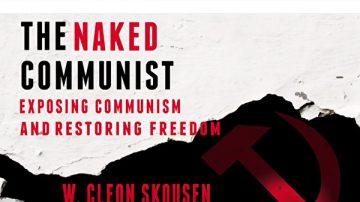 《裸体共产党人》揭45个颠覆美国的目标