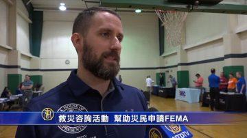 救灾咨询活动 帮助灾民申请FEMA