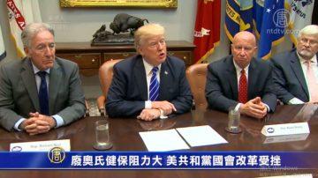 废奥氏健保阻力大 美共和党国会改革受挫