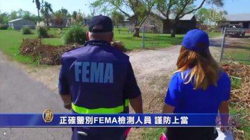 正确鉴别FEMA检测人员 谨防上当