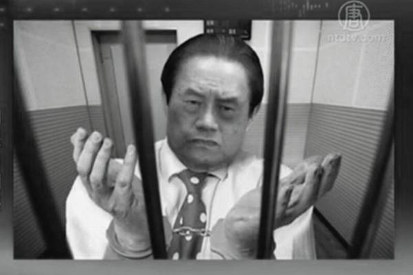 """传周永康狱中两次""""立功"""" 揭发令计划举报曾庆红"""