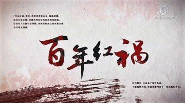 【百年红祸】特别专题 第九集:号角吹妖风 红卫兵从何而来
