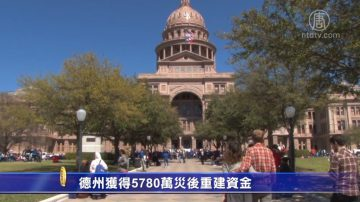 德州获得5780万灾后重建资金