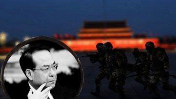 """中纪委指孙政才""""搞阴谋活动"""" 再证政变传闻"""