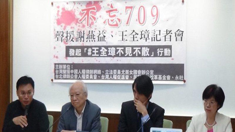 """""""王全璋不见不散"""" 台公民团体向中共施压"""