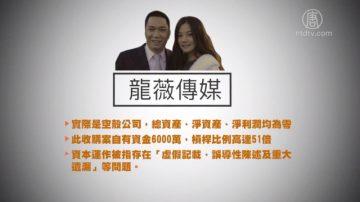 """【禁闻】赵薇夫妇事件 释开刀""""明天系""""讯号?"""