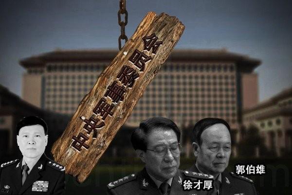 张阳之死牵出40多名军老虎 传30多人被带走