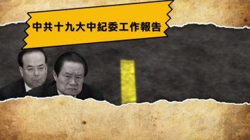 前重庆市委书记孙政才被立案
