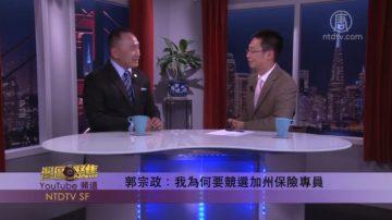【湾区聚焦】郭宗政:我为何要竞选加州保险专员