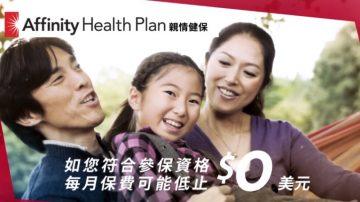 【广告】Affinity Health Plan亲情健保  全新推出牙科及视力健保