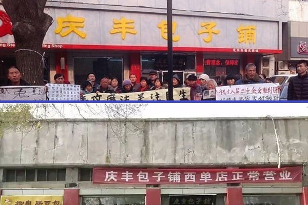 拆招牌惹内斗 党媒问罪蔡奇:庆丰包子铺都敢砸?