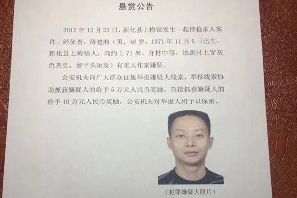 湖南全城戒严抓杀人警察 知情者曝内幕