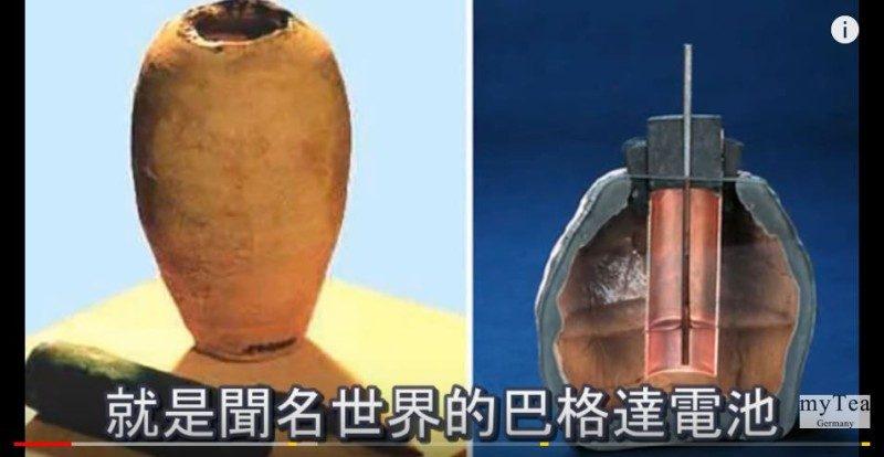 一位修行人看见地球古文明: 穿越时空的巴格达电池(3)