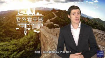 老外回顾:2017年中国十大新闻