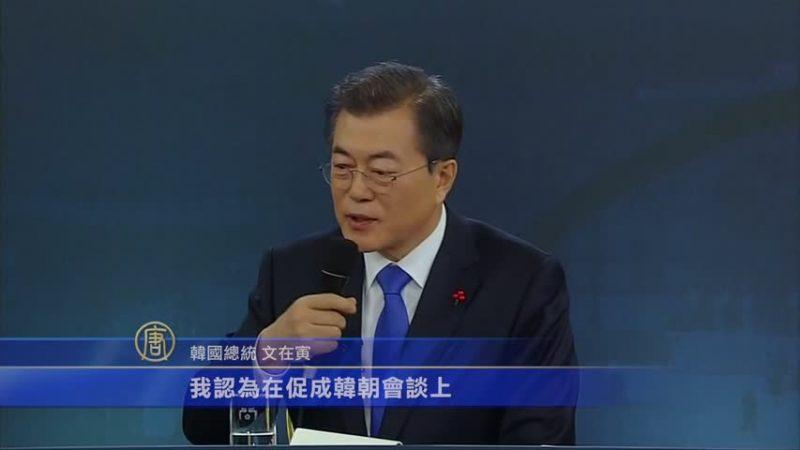 文在寅:韩朝会谈破冰 川普有很大功劳