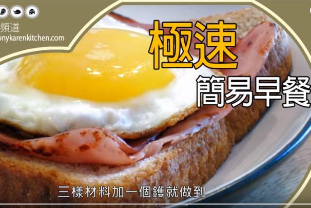 快速简易早餐 只需3样材料(视频)
