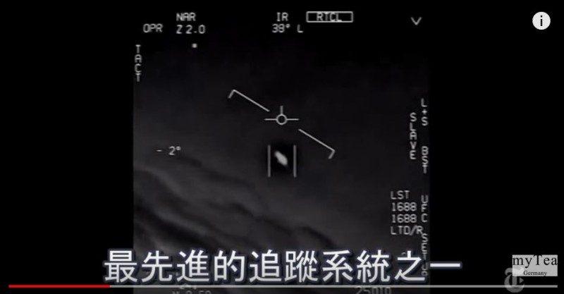 """瞒不住了!美国政府刚刚""""发布第一个官方UFO录像!""""2017(视频)"""