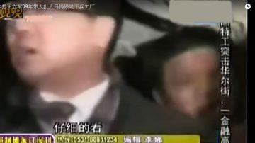 """王立军自造""""地下兵工厂"""" 导演千警""""围剿""""闹剧"""