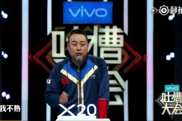 刘国梁上节目被吐槽:自己都不知道为啥换工作