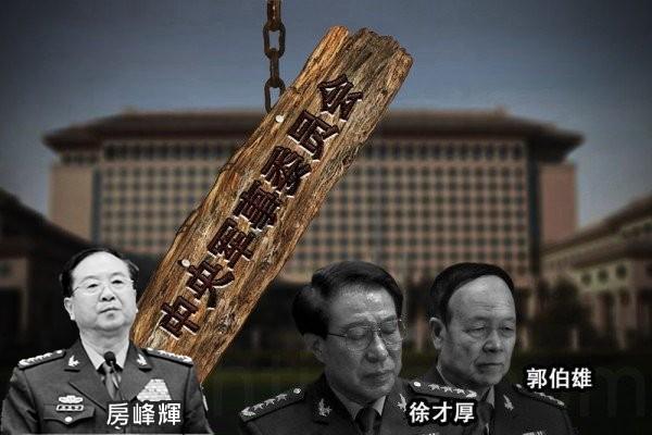 房峰辉未经双规直送检察 传由习近平亲批