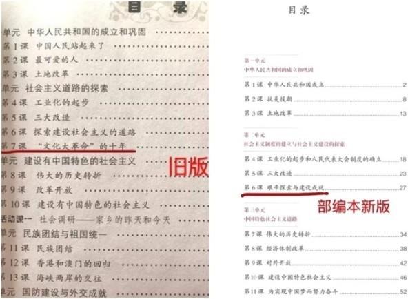 为文革翻案?大陆新版课本罕见删除毛泽东错误