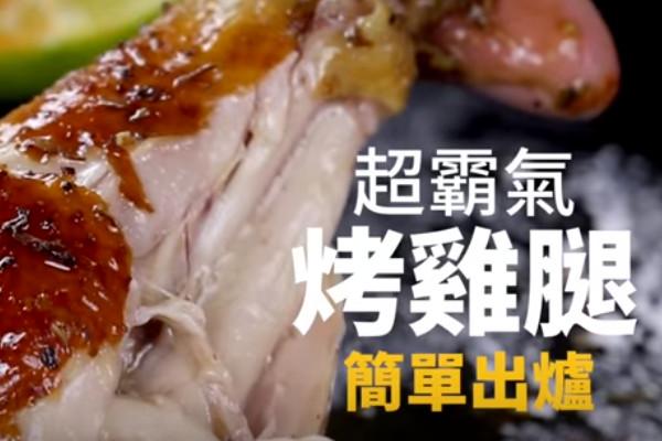 6种人气鸡腿烤法 美味挡不住(视频)