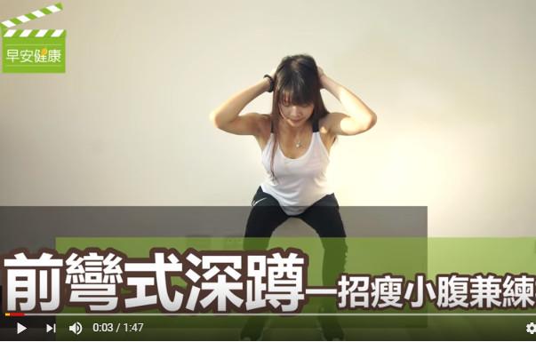 一招深蹲瘦小腹 快试试吧(视频)