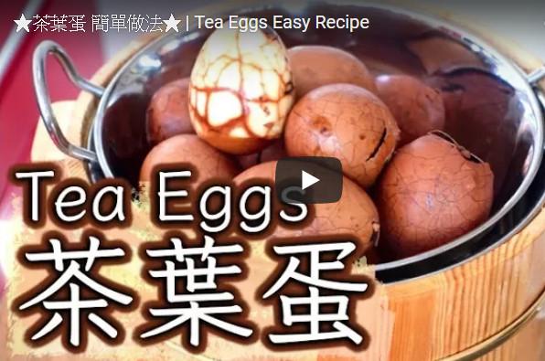 美味茶叶蛋 简单做法(视频)